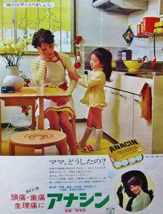 (昭和レトロ広告) 昭和49年 仁丹 アナシン : 昭和レトロ広告 同好会