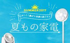 """夏もの家電"""" Ad Design, Logo Design, Graphic Design, Summer Banner, Best Banner, Summer Prints, Summer Design, Sale Banner, Commercial Design"""