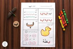 These workbooks make it so much fun to reinforce letter -Recognition -Identification -Sound -Form when connected Lots of dot to dot practice in these workbooks help increase -Hand control -Fine motor strength -Upper pencil grip -Concentration -Develops the skills to learn how to write Arabic Alphabet For Kids, Learning The Alphabet, Learning Arabic, Interactive Activities, Teaching Activities, Alphabet Activities, Teaching Ideas, Printable Preschool Worksheets, Printable Letters