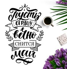 Hand Lattering, Chalk Lettering, Calligraphy Letters, Letter Art, School Design, Beautiful Words, Book Art, Logo Design, Typography