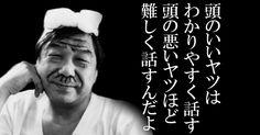 【 これでいいのだ!赤塚不二夫の名言 】 (1) ただバカっつったって、 ホントのバカじゃ ダメなんだからな。 知性… Wise Quotes, Famous Quotes, Inspirational Quotes, Famous Comedians, Dream Word, Japanese Quotes, Magic Words, Favorite Words, Word Work