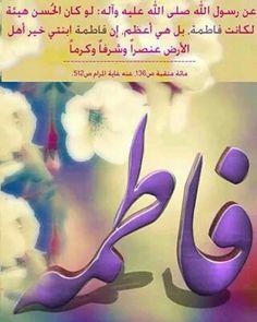 اللهم صل على فاطمه وابيها وبعلها وبنيها  والسر  المستودع فيها