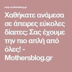 Χαθήκατε ανάμεσα σε άπειρες εύκολες δίαιτες; Σας έχουμε την πιο απλή από όλες! - Mothersblog.gr Loose Weight, Health Fitness, Healthy, Blog, Diets, Goal, Hair, Women's Fashion, Exercise