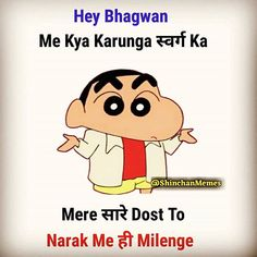 Funny Cartoon Memes, Best Friend Quotes Funny, Funny Attitude Quotes, Cute Funny Quotes, Funny School Jokes, Funny Jokes In Hindi, Some Funny Jokes, Crazy Funny Memes, Really Funny Memes
