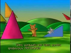 Τριγωνο - Ζουζουνια