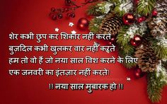 Advance Happy New Year Image Shayari-Picture SMS