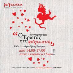 Event Promotion for Μαλαcasa Cafe Thirdstep.gr