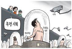 한겨레그림판 - 2014-01-27