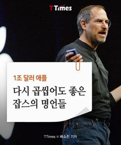 아이폰 말고도 잡스가 우리에게 남겨준 것 - T Times Wise Quotes, Famous Quotes, Iphone T, Life Words, Business Motivation, Cool Words, How To Memorize Things, Knowledge, Mindfulness