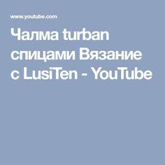 Чалма turban спицами Вязание с LusiTen - YouTube