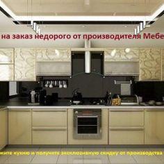Наше производство специализируется изготовлением кухни на заказ недорого в Киеве, применяя доступные материалы хорошего качества, чем снижает цену кухни.  Сайт «Мебель-24».