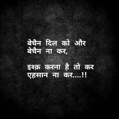 Gay Story in Hindi - गे स्टोरी Hindi Quotes Images, Inspirational Quotes In Hindi, Shyari Quotes, Love Quotes Poetry, Hindi Words, Life Quotes Pictures, Desi Quotes, Hindi Quotes On Life, Photo Quotes