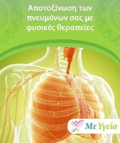 Αποτοξίνωση των πνευμόνων σας με φυσικές θεραπείες  Πέραν του ν' αποφεύγετε μολυσμένα περιβάλλοντα, όταν θέλετε ν' αποτοξινώσετε τους πνεύμονές σας, είναι σημαντικό να έχετε μια ισορροπημένη διατροφή ώστε να λαμβάνετε τις απαραίτητες θρεπτικές ουσίες για την ενδυνάμωσή τους.