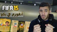 تفتيح بكجات طلع لي لاعب انفورم فيفا 15  | FIFA 15