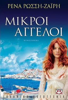 Μικροί άγγελοι Book Quotes, Happy Life, My Books, Reading, Movies, Movie Posters, Inspiration, Greek, Shopping