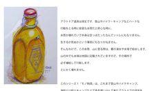 「MONO」ドローング(オリジナル)|Mother's Art File シリーズ1「モノ物語」|flask