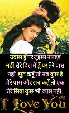 Kamlesh Rawat Sayri Hindi Love, Hindi Shayari Love, Love Quotes In Hindi, Shayari Image, Sad Love Quotes, Romantic Quotes, Me Quotes, Qoutes, Love Messages For Her
