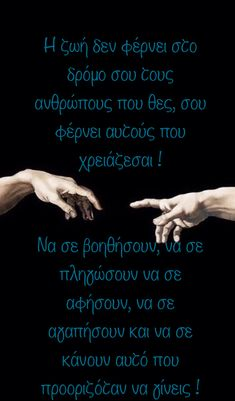 Awesome Quotes, Best Quotes, Funny Greek Quotes, Deep Thoughts, Health Tips, Sayings, Words, Matte Nails, Best Quotes Ever
