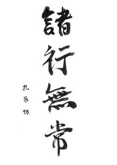 Japanese Calligraphy, Language, China, Deviantart, Tattoo, Languages, Tattoos, Porcelain, Tattos