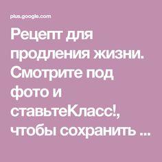 Рецепт для продления жизни. Смотрите под фото и ставьтеКласс!, чтобы сохранить его на своей страничке! Найденный экспедицией Юнеско в 1971г. в Тбилисски... - a lin - Google+