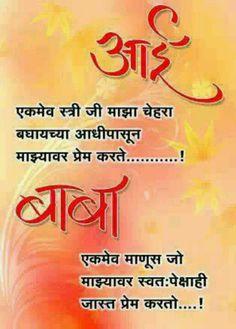"Marathi Poems ""Mother"" by N. R. Kamble Marathi Quotes"