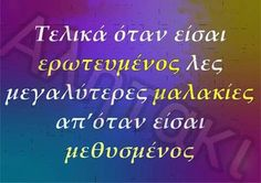 Μωράκι μου ΓΙΑΝΝΗς.... Greek Quotes, Neon Signs, Lol, Humor, Humour, Funny Photos, Funny Humor, Comedy, Lifting Humor