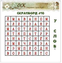 Скрапворд №10