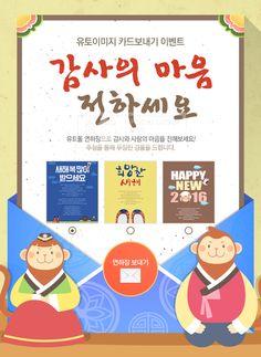 ET066, ET066b, 에프지아이, 이벤트, 이벤트템플릿, 팝업, 기업, 쇼핑몰, 새해, 설날, 명절, 신년, 전통, 한국, 편지, 봉투… Korea Design, Event Page, Layout Inspiration, Happy New, Web Design, Banner, Seasons, Envelope, Posters
