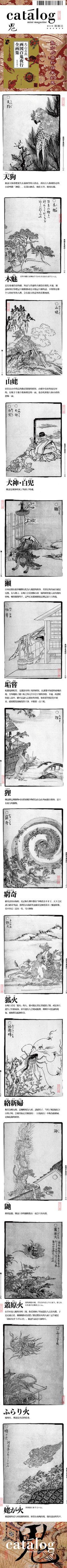 日本的鬼 | 鳥山石燕从《和漢三才图會》和傳統日本民間故事中搜集了大量素材,并整理成系譜,傾其一生完成了《画圖百鬼夜行》、《今昔画圖續百鬼》、《今昔百鬼拾遺》、《百器徒然袋》這四册妖怪画卷,合共描繪二百零七種妖怪,确立了今日我們所見到的日本的鬼的原型。