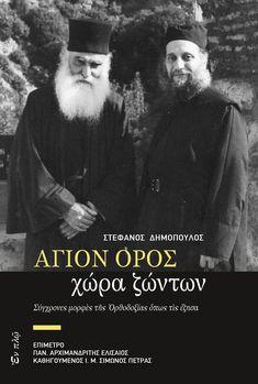 ΑΓΙΟΝ ΟΡΟΣ χώρα ζώντων - Σύγχρονες μορφές της ορθοδοξίας όπως τις έζησα