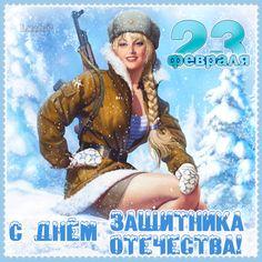 Анимационные картинки с днем защитника отечества 23 февраля