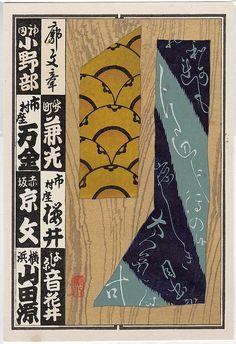 Japanese Senjafuda (shrine tags) Pattern from the Taisho period.(1926-)