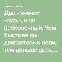 Дао - значит «путь», и он бесконечный. Чем быстрее вы двигаетесь к цели, тем дальше цель. Как же добиться желаемого, как стать успешным во времена, когда сложно стоить прогнозы? Об этом рассказала на мастер-классе в Москве политик и публицист Ирина