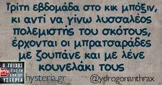 Τρίτη εβδομάδα Funny Picture Quotes, Funny Quotes, Funny Greek, Greek Quotes, Cheer Up, English Quotes, Sarcasm, Laughing, Therapy