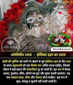 Vedic Mantras, Hindu Mantras, Tips For Happy Life, Hindu Quotes, Holi Wishes, Hindu Rituals, Sanskrit Mantra, Hindu Culture, Hindu Dharma