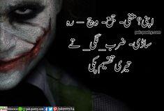 Poetry Funny, Toxic People Quotes, Joker Pics, Punjabi Poetry, Urdu Poetry Romantic, Urdu Words, Joker Quotes, Islam Quran, Attitude Quotes