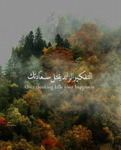 Find images and videos about quotes, arabic and ﻋﺮﺑﻲ on We Heart It - the app to get lost in what you love. Quotes Arabic, Arabic English Quotes, Quran Quotes Inspirational, Arabic Words, Islamic Quotes, Top Quotes, Good Life Quotes, Words Quotes, Arabic Quotes With Translation
