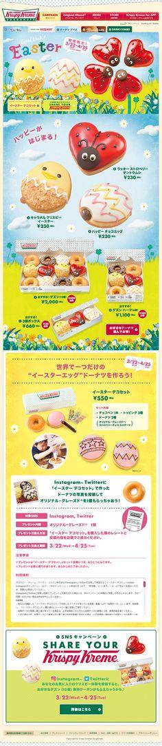 Good Luck! Easter【和菓子・洋菓子・スイーツ関連】のLPデザイン。WEBデザイナーさん必見!ランディングページのデザイン参考に(かわいい系)