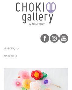Check NanaAkua's Facebook page. You can see the movie and some pictures of my work. ナナアクヤ愛用のハサミ「チョキ」  そのチョキ(アルスコーポレーション株式会社)を愛用しているさまざまな作家の皆さんを紹介したページに、ナナアクヤも登場しました。  立体花プラバンを作っているイメージビデオ?的な動画もあります。  私の切ったり塗ったり成形するスピードが速すぎて(あとプラバンの縮むスピードも速いので)カメラマンの方たちはびっくりされてました。  以前も書きましたが、私がひとつの立体花プラバンを作るのに30分以内で完成するのですが、マッキーをぼかしたりトースターで加熱後成形する作業はのんびり過ぎると上手くいかないので、立体プラバンの一番のコツはスピードなのかもしれません。  そんなスピード感も見られる動画と美しく撮っていただいたプラバン作品とナナアクヤ(あまりに本人以上に綺麗に撮っていただいたので写真お願いしてもらっちゃいました)、ぜひご覧ください。