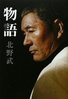 クリックすると新しいウィンドウで開きます Takeshi Kitano, Annie, Old Tv, Film Director, Screenwriting, Vintage Japanese, Comedians, Make Me Smile, Feel Good