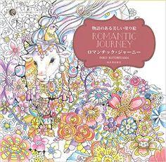 https://www.amazon.co.jp/物語のある美しい塗り絵-ロマンチック・ジャーニー-大人の塗り絵-INKO-KOTORIYAMA/dp/4309276342/ref=sr_1_1?ie=UTF8