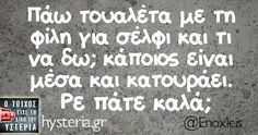 Funny Status Quotes, Funny Greek Quotes, Funny Statuses, Funny Facts, Funny Memes, Jokes, Funny Clips, Just Kidding, Just For Laughs
