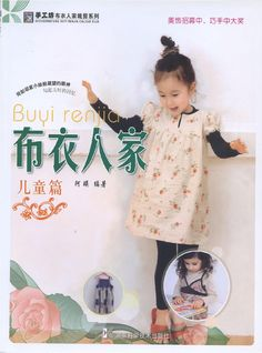 Japanese book and handicrafts - Shougongfang Buyi renjia caijian xilie Sewing For Kids, Baby Sewing, Sewing Ideas, Sewing Clothes, Doll Clothes, Sewing Magazines, Japanese Books, Kids Patterns, Baby Pants