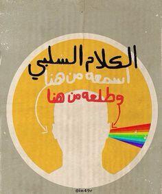 Lina A.Salahaddin Arabic Calligraphy Art, Arabic Art, Arabic Funny, Funny Arabic Quotes, Tumblr Stickers, Cute Stickers, My Love Photo, Graphic Art Prints, Cartoon Quotes