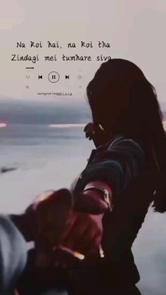 Cute Couple Songs, Love Songs For Him, Best Love Songs, Good Vibe Songs, Cute Songs, Best Friend Song Lyrics, Best Lyrics Quotes, Love Song Quotes, Love Smile Quotes
