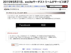 2015年5月31日、exciteサーチストリームがサービス終了 http://yokotashurin.com/seo/excite_search_stream.html