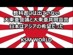 【KSM】教科書に出ていない 大東亜会議と大東亜共同宣言 日本はアジアの希望だった