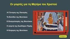 Οι+γιορτές+για+τη+μητέρα+του+Χριστού-+Η+Γέννηση+της+Παναγίας-Τα+εισόδια+της+Θεοτόκου-+Ο+Ευαγγελισμός+της+Θεοτόκου-+Η+Γιορτή+της+Ζωοδόχου+Πηγής-+Η+Κοίμηση+της+Θεοτόκου