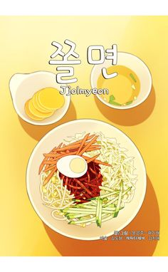 누리-세종학당 K Food, Food Menu, Korean Dishes, Korean Food, Cute Food Art, Cute Food Drawings, Food Sketch, Food Cartoon, Food Painting