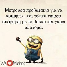 Find images and videos about funny, greek quotes and minions on We Heart It - the app to get lost in what you love. Funny Greek Quotes, Greek Memes, Funny Picture Quotes, Fun Quotes, Funny Images, Funny Photos, Tell Me Something Funny, Funny Statuses, Minions Quotes